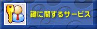 藤沢・茅ヶ崎など湘南地域で低料金の鍵交換なら【アイムロック神奈川】まで!